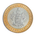 Free Anniversary Russian Rouble. Stock Photo - 4107900
