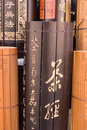 Free Chinese Antique Book Royalty Free Stock Images - 4272989