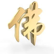 Free Golden Buddha Royalty Free Stock Photos - 1284198