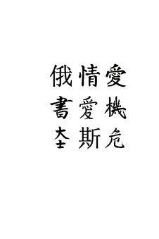 Free Chinese Hieroglyphs Stock Image - 13552071