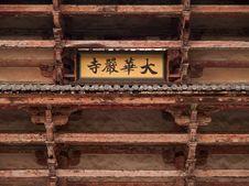 Free Todai Ji Temple Entrance In Nara Stock Photo - 13558330