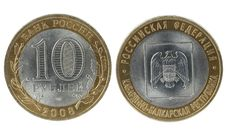 Free Coin Russian Royalty Free Stock Photo - 13583655