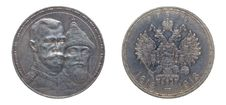 Free Silver Russian Rouble Royalty Free Stock Photography - 13613967