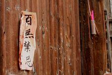 Free Ancient Door Stock Photography - 13757262