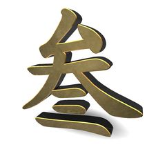 Free Three - Number In Chinese Character Royalty Free Stock Image - 13800376