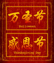 Free Halloween And Thanksgiving Day Royalty Free Stock Photo - 14027395