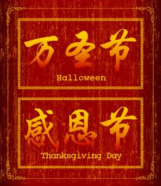 Halloween And Thanksgiving Day Royalty Free Stock Photo
