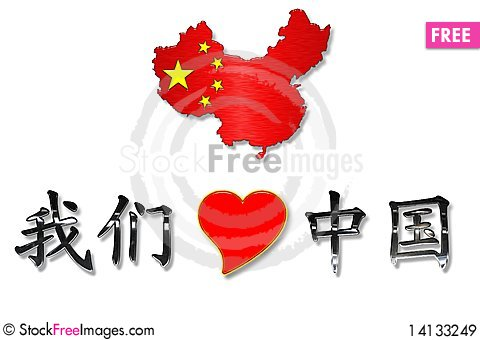 Free We Love China Royalty Free Stock Images - 14133249