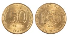 Russian Coin Stock Photo