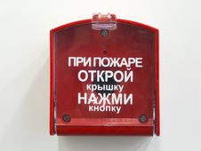 Free The Button Of The Fire Signal System Stock Images - 14674134