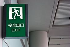 Free Emergency Exit Stock Photography - 14690942