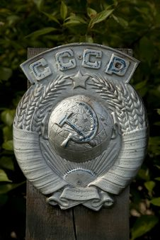 Free USSR Emblem Royalty Free Stock Images - 14991799