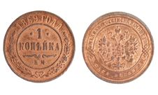 Russian Ancient Coin Stock Photos