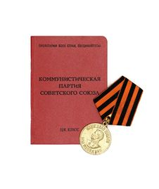 Soviet Communist Party Membership Card And Me Royalty Free Stock Photos