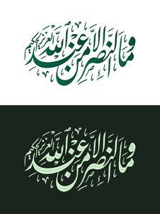 Free Surah Aali Imran Verse 126 Royalty Free Stock Photos - 15777578