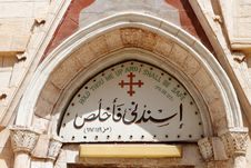 Free Lunette Of Church In Jerusalem Stock Photography - 15948422