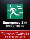 Free Fire Exit Signs Stock Images - 16058644