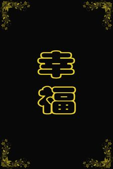Free Chinese Characters Of HAPPY On Black Royalty Free Stock Photo - 16213735