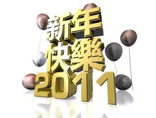 Free Happy New Year 2011 - Traditional Chinese Text Stock Photos - 16481533