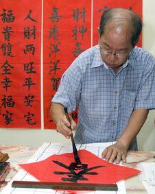 Free Chinese Calligrapher Stock Photo - 16601260