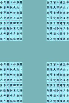 Free Chinese Characters Of Seal Script Calligraphy Royalty Free Stock Images - 16634309