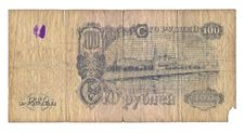 Free The Back Of The Scanned Old Monetary Denomination Royalty Free Stock Images - 17181089