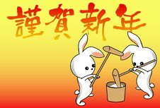 Free New Year S Card And With 2rabit Rice Cake At Year Royalty Free Stock Image - 17440016