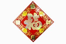 Free Chinese Decoration Stock Images - 17677804