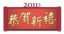 Free 2011 Lunar Year Royalty Free Stock Photo - 17918845