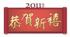 2011 Lunar Year Royalty Free Stock Photo