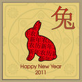 Free Chinese New Year Card Stock Images - 18092184