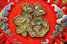 Free Chinese Lucky Character Decoration Stock Image - 18110821
