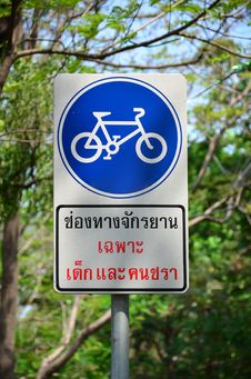 Free Bike Stock Image - 18164611