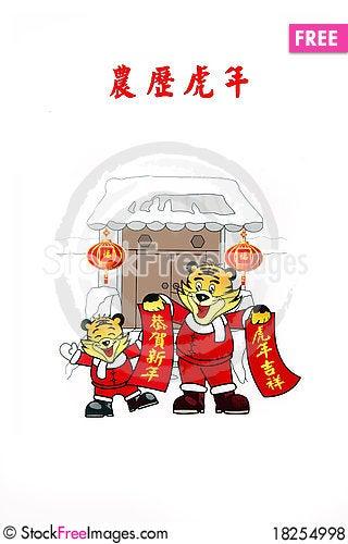 Free Chinese Tiger Year Royalty Free Stock Photos - 18254998