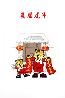 Chinese Tiger Year Royalty Free Stock Photos