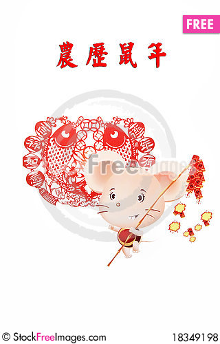 Free Chinese Rat Year Royalty Free Stock Photos - 18349198
