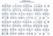 Free Business Chinese Vocabulary Stock Image - 18391811