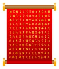 Free Chinese Scroll Stock Photography - 18472662