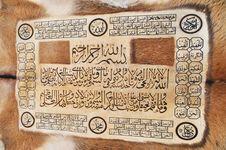 Free Islamic Calligraphy Royalty Free Stock Photos - 18729768