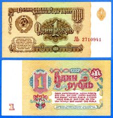 Free USSR 1 Ruble Banknote Royalty Free Stock Photography - 18834867