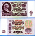 Free USSR 25 Rubles Banknote Stock Photos - 18942283