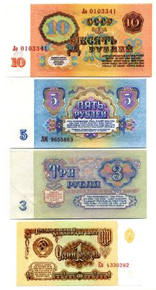 Free USSR 1,3,5,10 Rubles Banknote Stock Photo - 18942260
