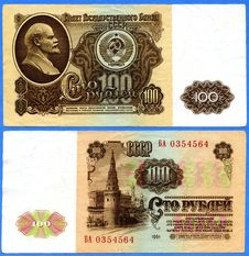 Free USSR 100 Rubles Banknote Royalty Free Stock Photo - 18942275