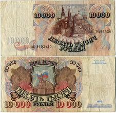 The Banknote Is 10,000 Rubles, The Bank Of Russia Stock Image