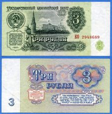 Free USSR 3 Rubles Banknote Royalty Free Stock Photography - 18942307