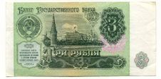 Free USSR 3 Rubles Banknote Stock Photos - 18942313