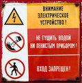 Free Russian Beware Signs Stock Photography - 19150552