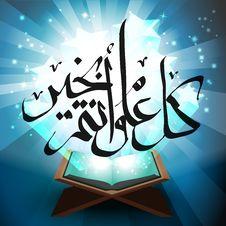 Free Islamic Pattern For Muslim Celebration Royalty Free Stock Photography - 19752407