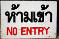 Free No Entry Sign Royalty Free Stock Photography - 19810117
