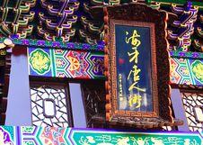 Den Haag China Town Royalty Free Stock Photo